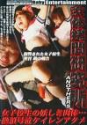 女体拷問研究所 anothers3 女子校生の妖しき肉体・・・絶頂号泣ケイレンアクメ