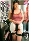 性交管理された淫乱人妻 紫彩乃