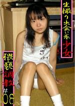 生撮り出会い系少女猥褻調教#08