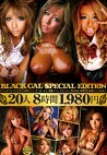 BLACK GAL SPECIAL EDITION 20人8時間