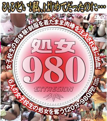 処女980