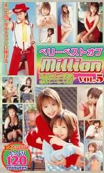 ベリーベストオブ million VOL.5