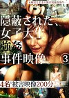 隠蔽された、女子大生強姦事件映像。 3