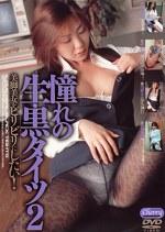 憧れの生・黒タイツ2