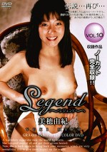Legend VOL.10 美穂由紀