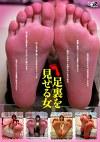 足裏を見せる女 Rin Aya Youka Satuki