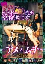 実録 カリスマ女王様の(裏)流出 SM調教白書 ~アメとムチ~ 最終章 5時間