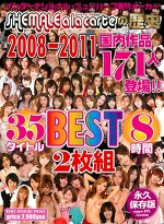 SHEMALE a la carteの歴史 2008~2011 国内作品171人登場!!35タイトルBEST8時間