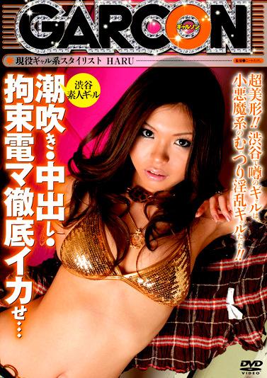 渋谷素人ギャル 潮吹き・中出し・拘束電マ徹底イカせ・・・