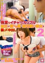 病室でイチャつくカップル 彼氏が寝てる隙に超可愛い彼女を襲って中出し 2