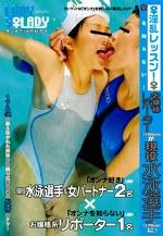 女を知らない!お嬢様レポーター(150cm)が現役水泳選手(170cm)に!