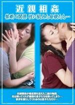 近親相姦 禁断の関係 性に飢えた母親たち・・・