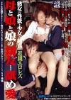 熟女の性欲・少女の純真 近親エロレズ 母と娘と娘の親友・・・舐め愛