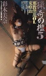 猟奇の檻5 彩木美奈