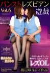 パンストレズビアン遊戯 Vol.6
