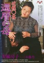 近親○姦 還暦の母 美輪房子・三木藤乃