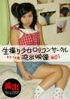 生撮り少女ロリコンサークル流出映像#01 まき1×歳