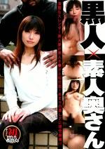 黒人×素人奥さん 6