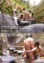 ビデオ撮影が話題になり閉鎖になった露天風呂の流出映像