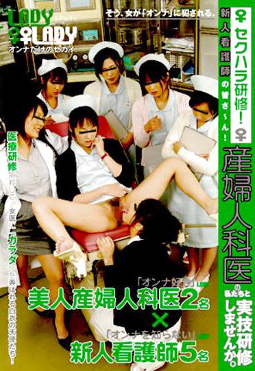 新人看護師の皆さ~ん!産婦人科医の私たちと実技研修しませんか。