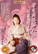 母は肉奴隷人形 性欲処理は母さんで・・・ 友田真希