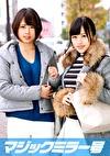 まりこ(25)じゅり(26)専業主婦の人妻 マジックミラー号 乳首マッサージで乳首イキ!