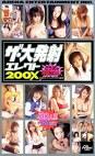 ザ・大発射エレクト200X