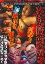 女体拷問研究所 vol.5 拉致された高官令嬢 淫肉改造地獄に哭く