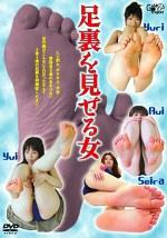 足裏を見せる女 YURI RUI SEIRA YUI