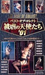 ベスト・オブ・コレクト 被虐の天使たち'01
