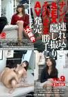 ナンパ連れ込みSEX隠し撮り・そのまま勝手にAV発売。する大阪弁 Vol.9