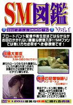SM図鑑 Vol.1 幻の秘蔵映像ここに蘇る