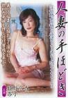人妻の手ほどき 姫野京香