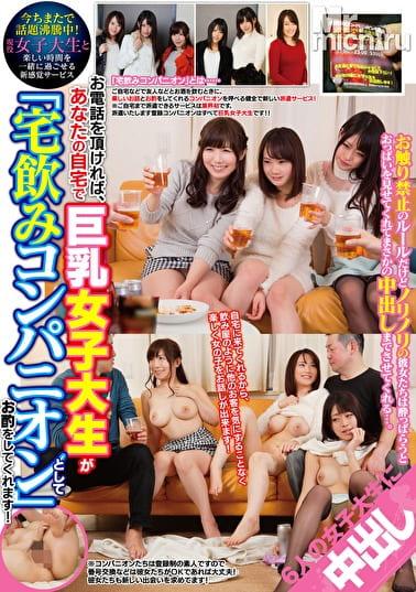 お電話を頂ければ、あなたの自宅で巨乳女子大生が「宅飲みコンパニオン」としてお酌をしてくれます!お触り禁止のルールだけどノリノリの彼女たちは酔っぱらうとおっぱいを見せてくれてまさかの中出しまでさせてくれる・・・。