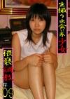 生撮り出会い系少女猥褻調教#09