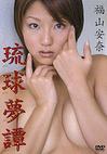 琉球夢譚 福山安奈