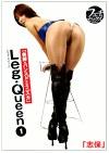 Leg・Queen1 志保