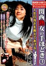 関西熟女の手ほどき 3 女の良さを教えてあげる。 秋山なつみ 46歳