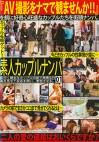マンハッタンイズム 11 素人カップルナンパ 01
