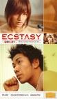 ECSTASY〜危険な香り〜