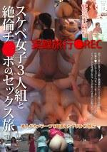 実録旅行●REC スケベ女子3人組と絶倫チ●ポのセックス旅