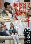 コスプレイヤーなつみのSEX隠し撮り彼氏が勝手に同人AV発売。Vol.02