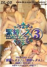 緊縛レズメモリー3
