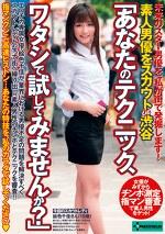 素人男優をスカウトin渋谷 「あなたのテクニック、ワタシで試してみませんか?」 絵色千佳