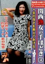 関西熟女の手ほどき 4 女の良さを教えてあげる。 朝乃栞 50歳