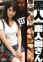黒人×素人奥さん 8