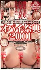 オッパイの祭典2001