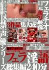 18禁声優シリーズ フェラ淫語総集編 240分スペシャル