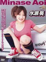 EIGHT 水瀬葵