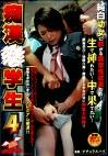 痴漢○学生 4
